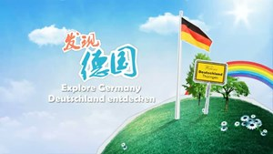 Explore Germany 01 - Toskana Therme in Bad Sulza